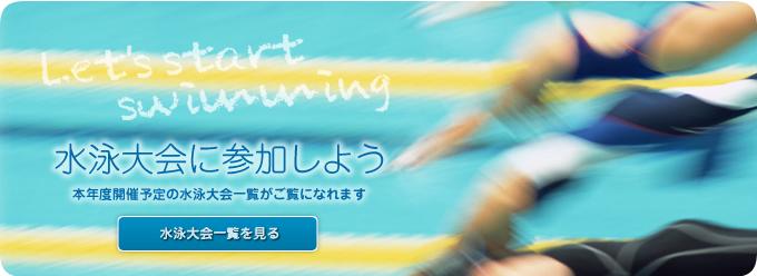 水泳大会に参加しよう